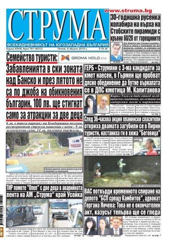 "Вестник ""Струма"", брой 181, 9 август 2019 г., петък"