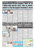 "Вестник ""Струма"", брой 181, 9 август 2019 г., петък - Page 2"