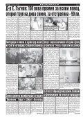 "Вестник ""Струма"", брой 181, 9 август 2019 г., петък - Page 4"