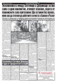"Вестник ""Струма"", брой 181, 9 август 2019 г., петък - Page 5"