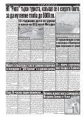 "Вестник ""Струма"", брой 181, 9 август 2019 г., петък - Page 6"
