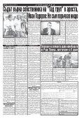 "Вестник ""Струма"", брой 181, 9 август 2019 г., петък - Page 7"