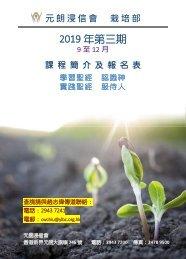 2019年9至12月栽培部課程簡介及報名表
