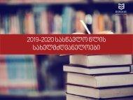 2019-2020 სასწავლო წლის სახელმძღვანელოები
