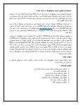 اسید سولفوریک با توجه به بازار عرضه و تقاضا - Page 2