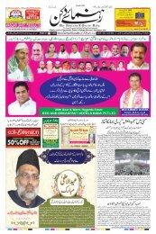 The Rahnuma-E-Deccan Daily 12/08/2019