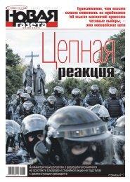 «Новая газета» №88 (понедельник) от 12.08.2019