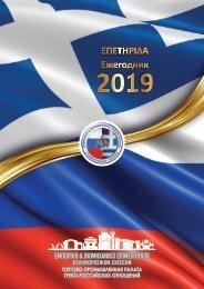 greekrus-epetirida-2019