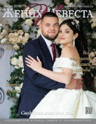 Жених и Невеста - 2019 Август