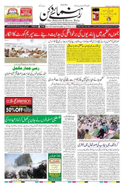 The Rahnuma-E-Deccan Daily 14/08/2019