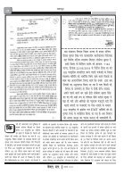 Kewalsach August 2019 - Page 3