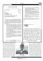 Kewalsach August 2019 - Page 4