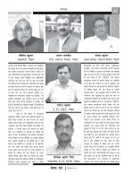 Kewalsach August 2019 - Page 6