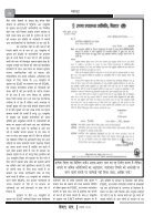 Kewalsach August 2019 - Page 7