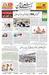 The Rahnuma-E-Deccan Daily 18/08/2019