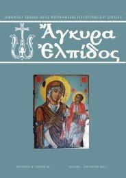 agkyra_63-2011
