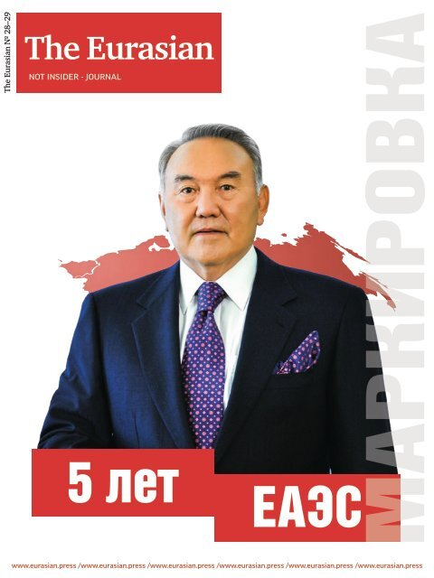 № 2 The Eurasian