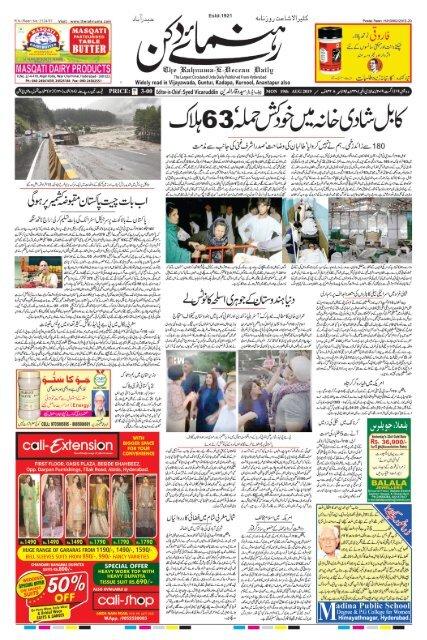 The Rahnuma-E-Deccan Daily 19/08/2019