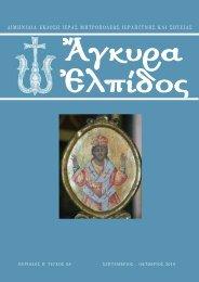 agkyra_58-2010