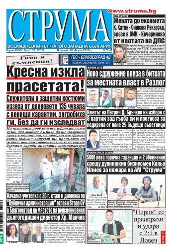 """Вестник """"Струма"""" брой 190"""