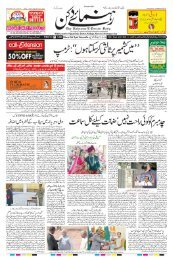 The Rahnuma-E-Deccan Daily 22/08/2019
