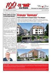 100-те НАЙ във Варна / #1