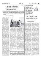 22 тамыз, 2019 жыл №95 (15415) - Page 3