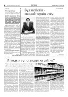 22 тамыз, 2019 жыл №95 (15415) - Page 4
