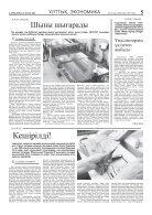 22 тамыз, 2019 жыл №95 (15415) - Page 5