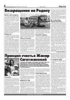 22 августа 2019 года, №95 (19376) - Page 4