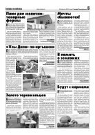 22 августа 2019 года, №95 (19376) - Page 5