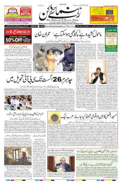 The Rahnuma-E-Deccan Daily 23/08/2019