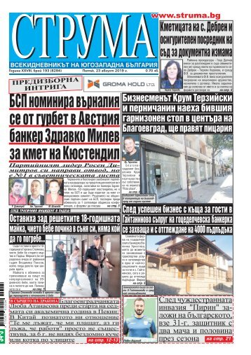 "Вестник ""Струма"", брой 193, 23 август 2019 г., Петък"