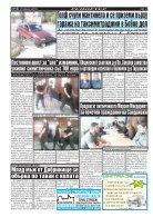 "Вестник ""Струма"", брой 193, 23 август 2019 г., Петък - Page 2"