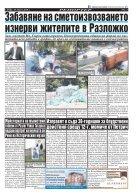 "Вестник ""Струма"", брой 193, 23 август 2019 г., Петък - Page 3"