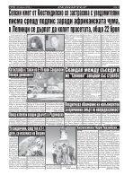 "Вестник ""Струма"", брой 193, 23 август 2019 г., Петък - Page 4"