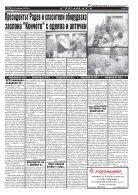 "Вестник ""Струма"", брой 193, 23 август 2019 г., Петък - Page 5"