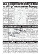 "Вестник ""Струма"", брой 193, 23 август 2019 г., Петък - Page 6"