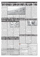 "Вестник ""Струма"", брой 193, 23 август 2019 г., Петък - Page 7"