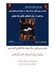 نقد و بررسی نمایش «مرگ دیوانه» به کارگردانی کمال عبدی