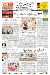 The Rahnuma-E-Deccan Daily 25/08/2019