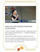 Li Yun Recital 2018 - Page 4