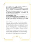 Li Yun Recital 2018 - Page 6