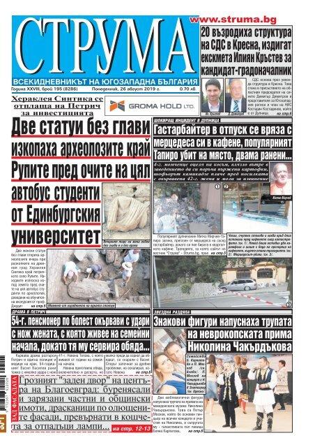 """Вестник """"Струма"""" брой 195, 26 август 2019 г., Понеделник"""