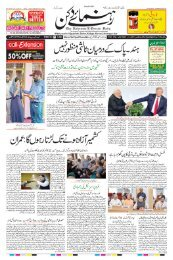 The Rahnuma-E-Deccan Daily 27/08/2019