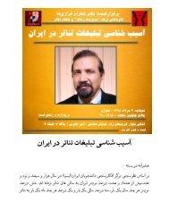 آسیب شناسی تبلیغات تئاتر در ایران