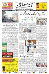 The Rahnuma-E-Deccan Daily 28/08/2019