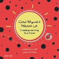 Ladybug's Story - Rana Altukhais-online
