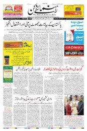 The Rahnuma-E-Deccan Daily 30/08/2019