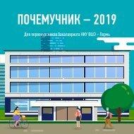 Почемучник — 2019